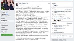 Корнелия Нинова срещу лъжите на Цветан Цветанов в БНТ