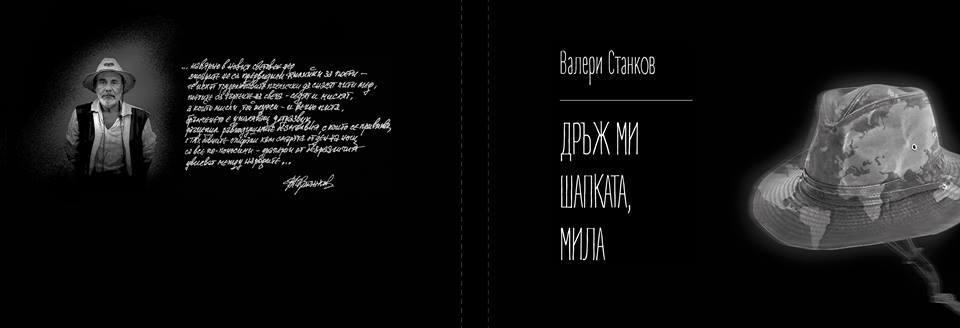 Съюзът на българските писатели