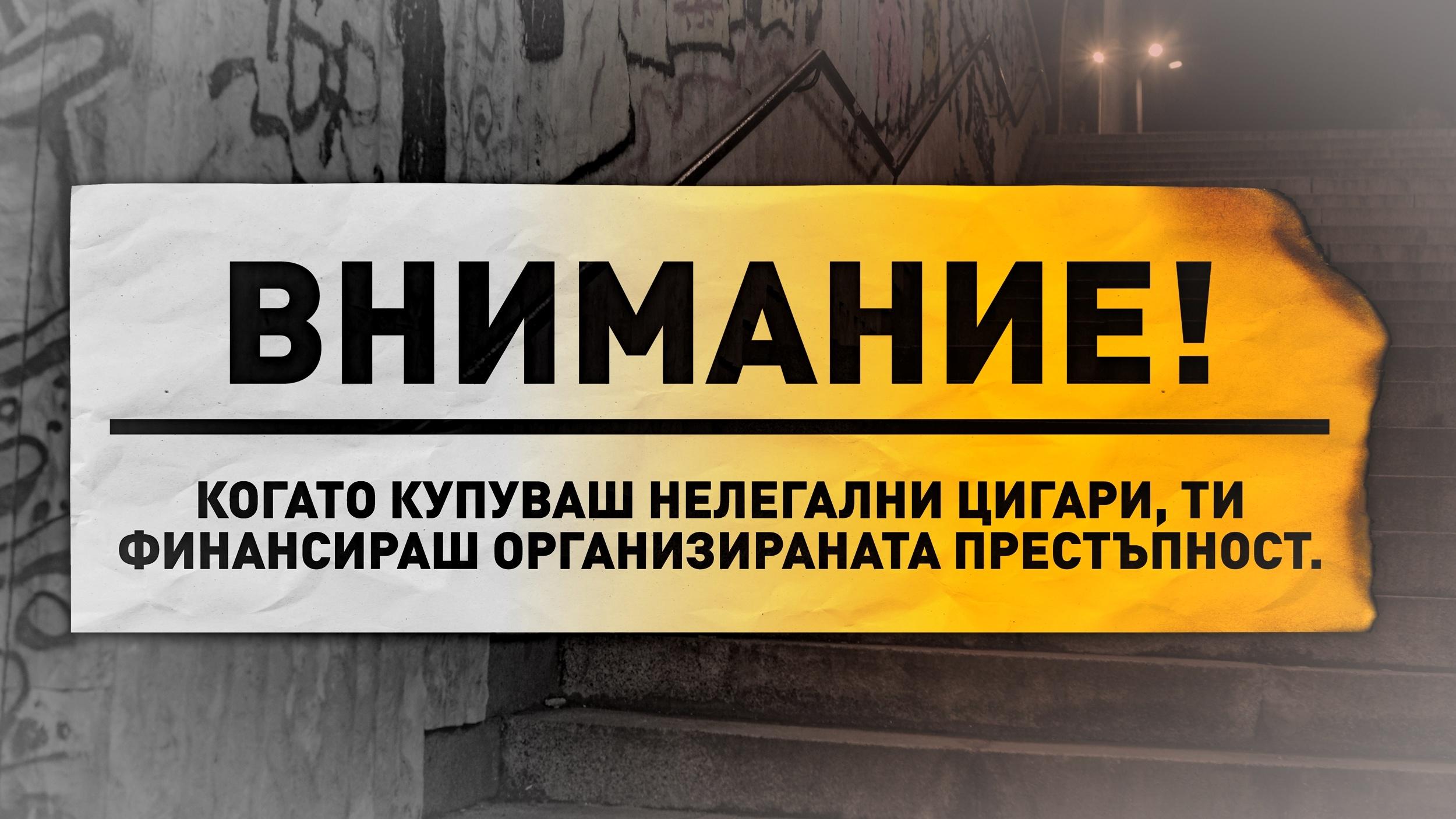 България като криминална хроника