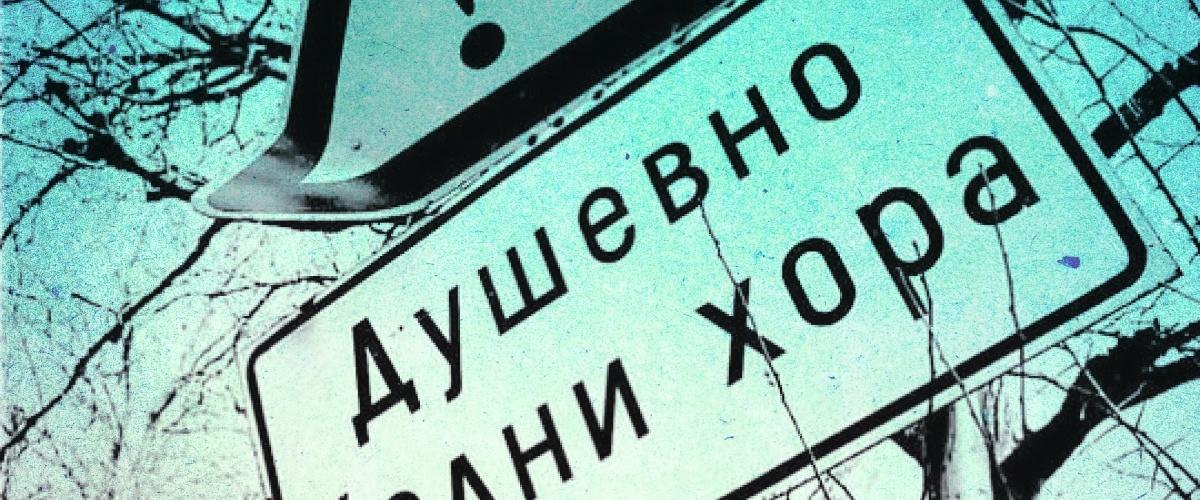 Психично болните в България