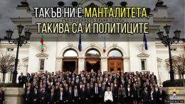 Харесва ми - Задължително да се гледа България