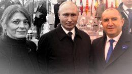 Деси Радева , Владимир Путин и Румен Радев