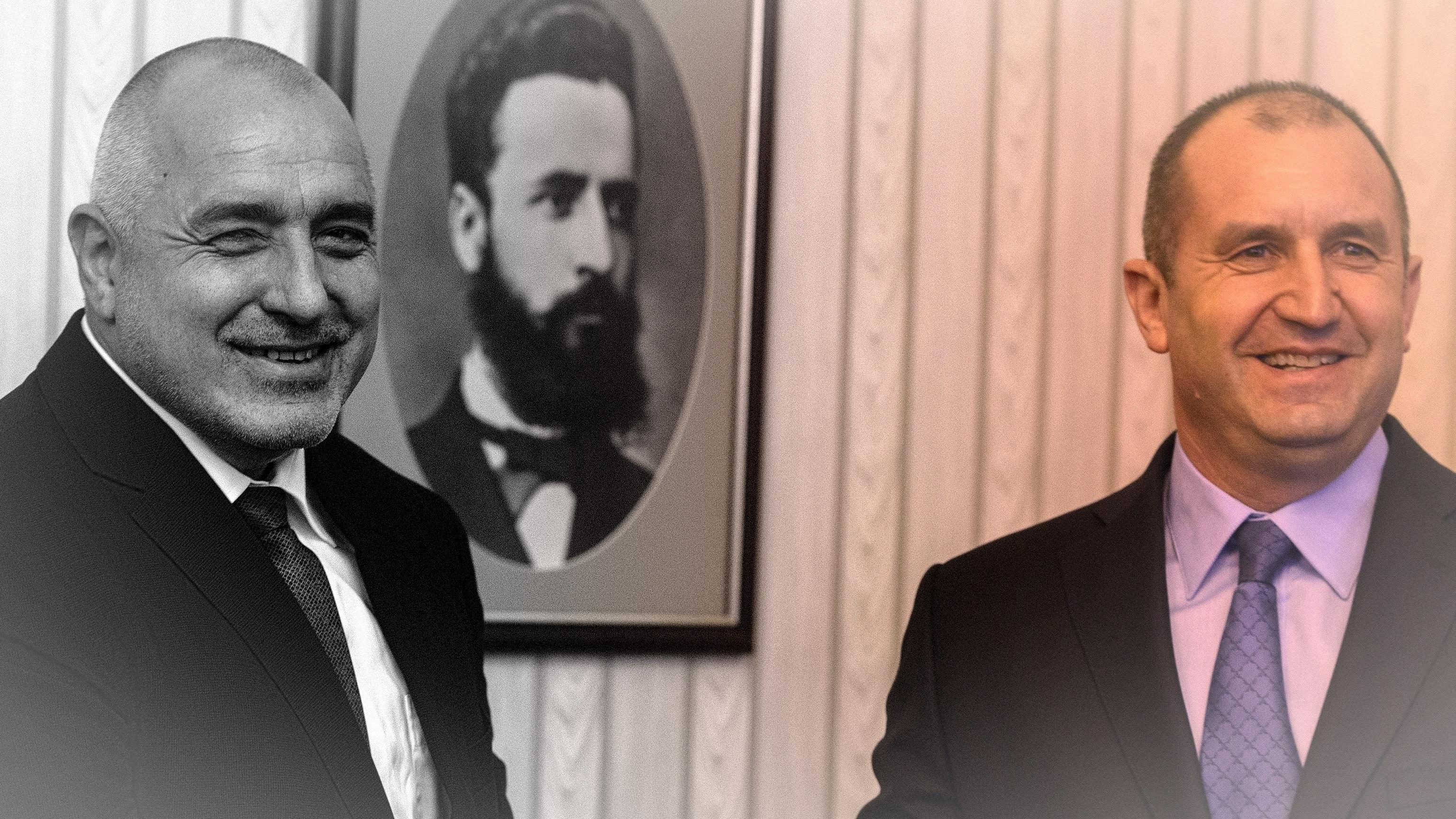 Румен Радев и Бойко Борисов