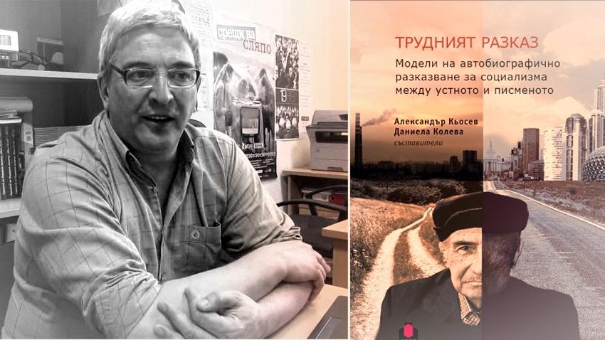Професор Александър Кьосев