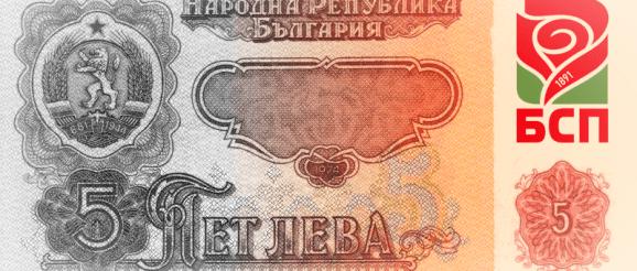"""В средновековното българско право понятието """"клевета"""" не се използва в същия смисъл, както в сегашния НК"""