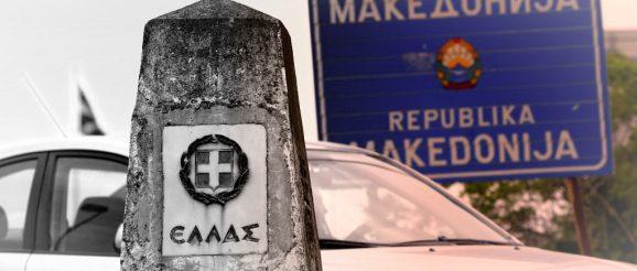 Фалшивата новина за македонската граница?