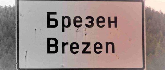 село Брезен - Фитнес уредите, които никой не ползва