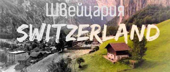 Швейцария премахна всички ограничения за българите