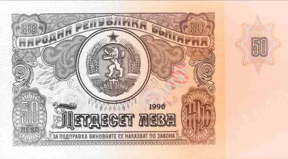 Колко беден е българинът?