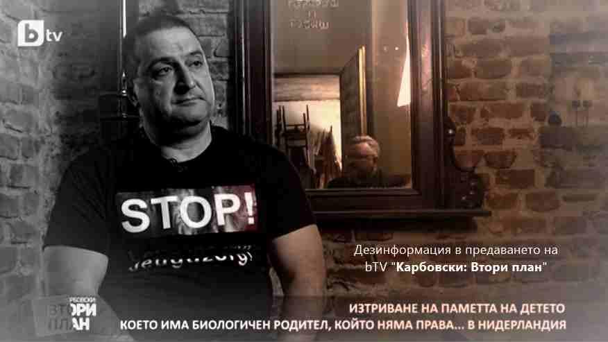 """Дезинформация в предаването на bTV """"Карбовски: Втори план"""""""