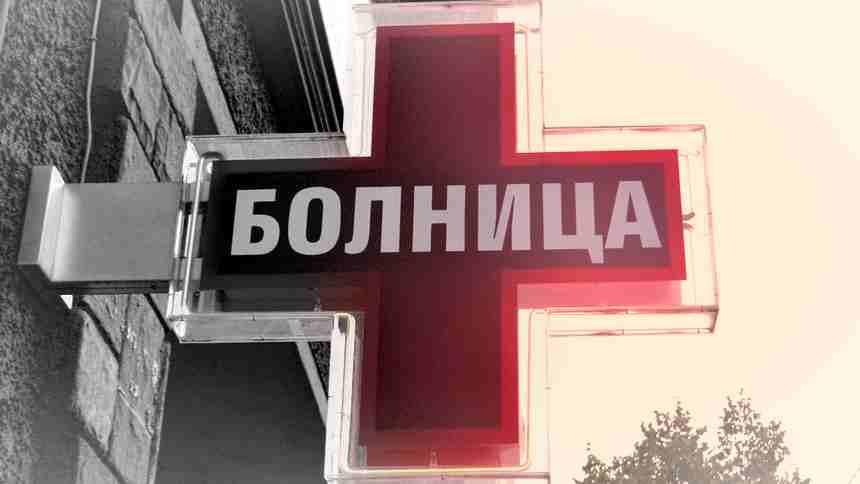 Тъй наречената здравна реформа в България