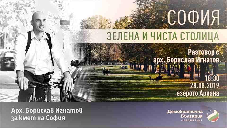 Арх. Борислав Игнатов за кмет на София