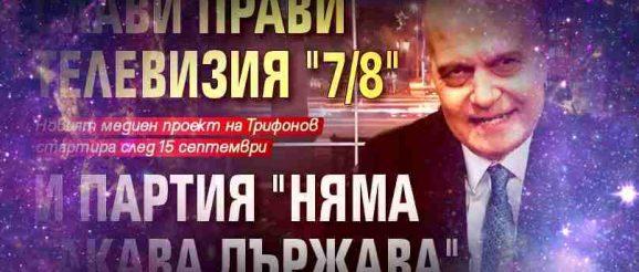 Няма такава България
