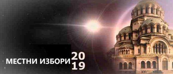 София, най-голямата интрига Избори 2019