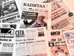 Дългият път до медийния плурализъм