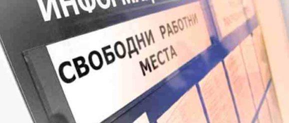 България: търсят се хора. Които да работят