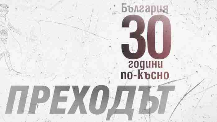 """Корицата на сборника """"Преходът. България 30 години по-късно"""""""