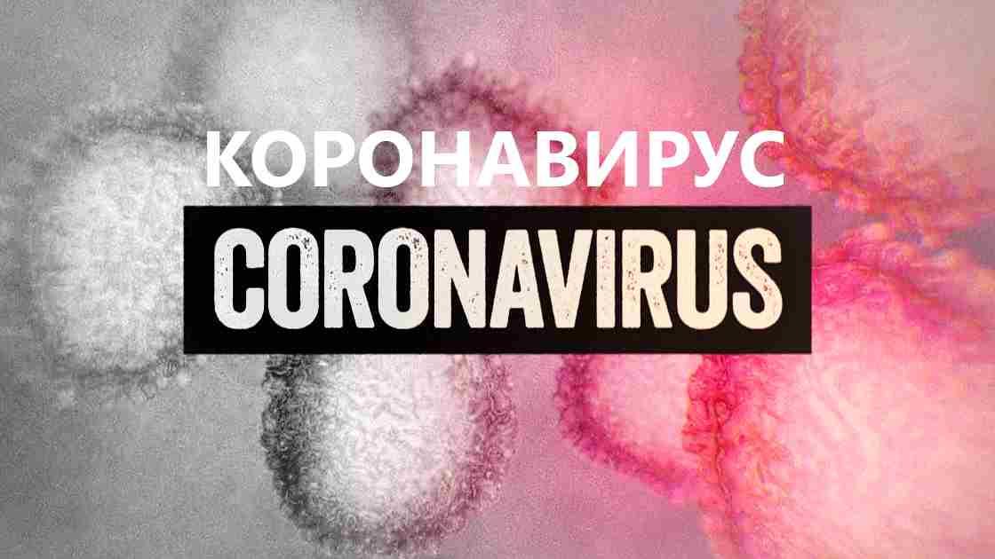 Новият коронавирус. Какво трябва да знаете за него?