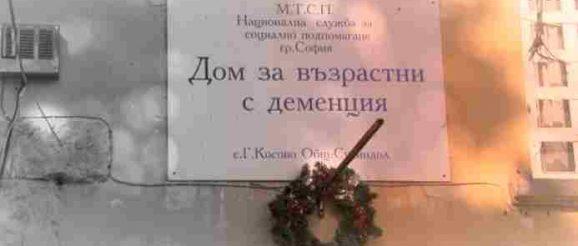 Скритите хора на България