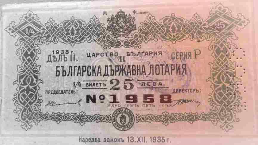 ЛОТАРИЯ Царство България 1942 година