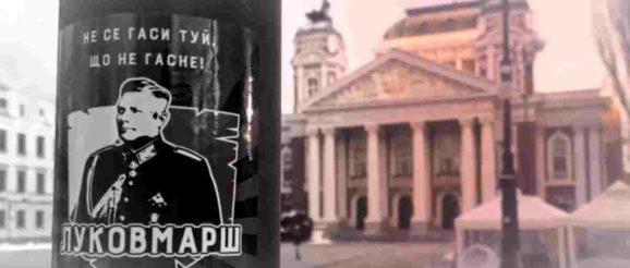 Научи ли се България да разпознава истинските патриоти?