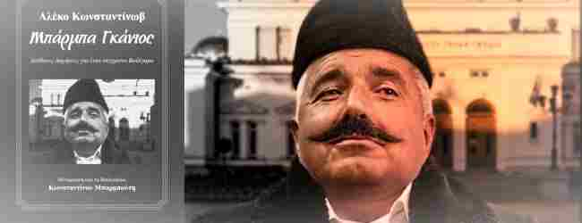 Байганьовщината не е само българско явление