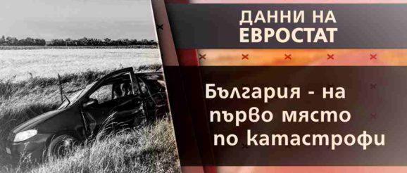 Катастрофи България