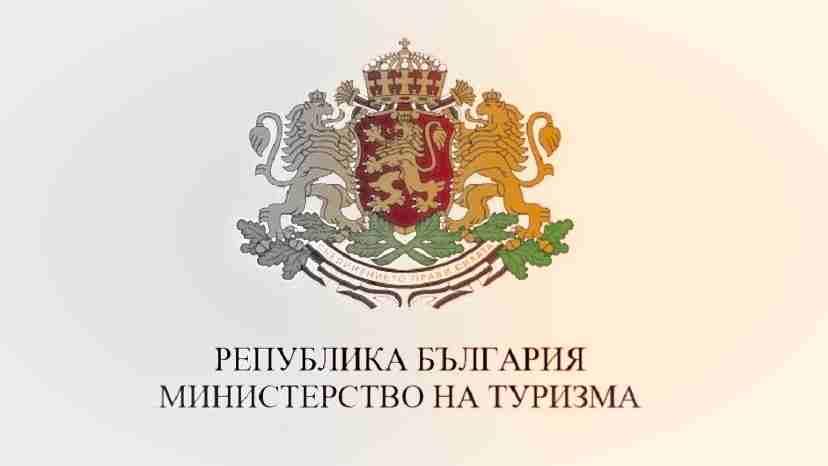 България си има министерство на туризма