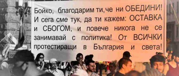 протестите в България