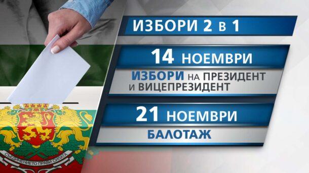 избори 2 в 1